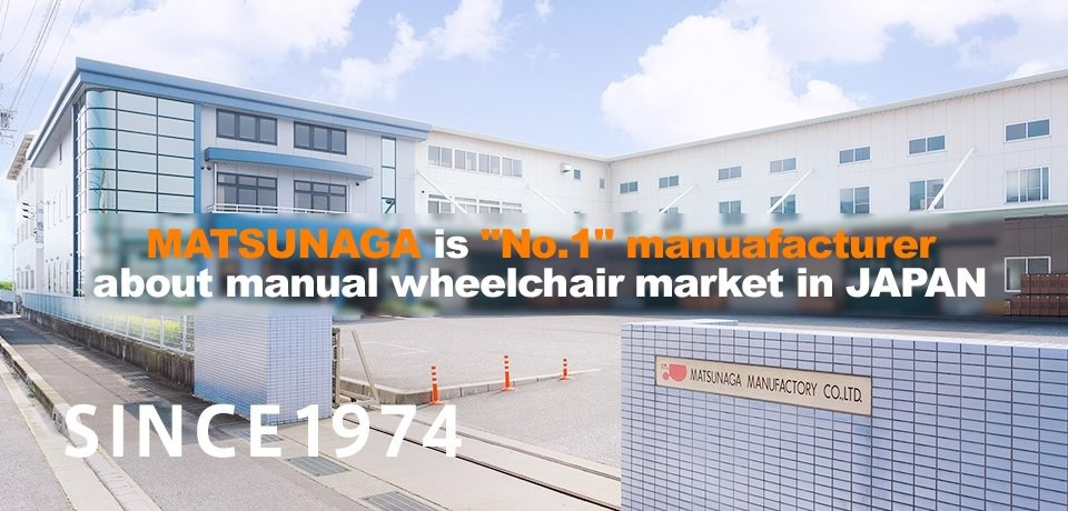 MATSUNAGA is the leading manufacturer of wheelchairs in Japan.